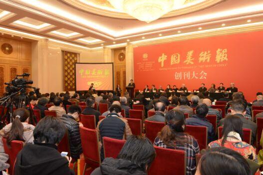 《中国美术报》创刊大会在北京人民大会堂隆重举行