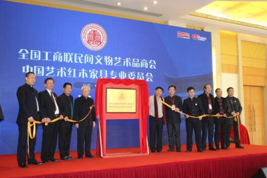 中国艺术红木家具专委会成立大会在钓鱼台国宾馆隆重举行