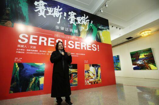 """""""赛里斯!赛里斯!""""张肇达画展在北京民族文化宫隆重开幕"""